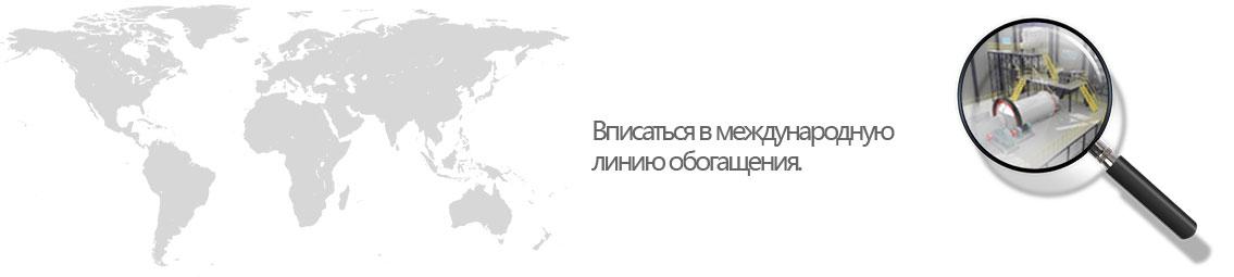 Стать ведущим международным брендом по переработке полезных ископаемых