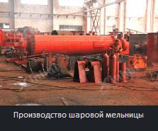 Производство шаровой мельницы