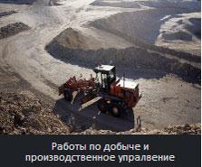 Работы по добыче и производственное упралвение