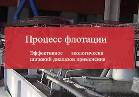 Xinhai флотационное обогащение полезных ископаемых