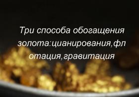 обогащение золота