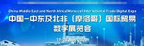 Международная торговая цифровая выставка Китай-Ближний Восток и Северная Африка (Марокко)